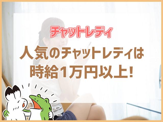 人気だと時給1万円以上