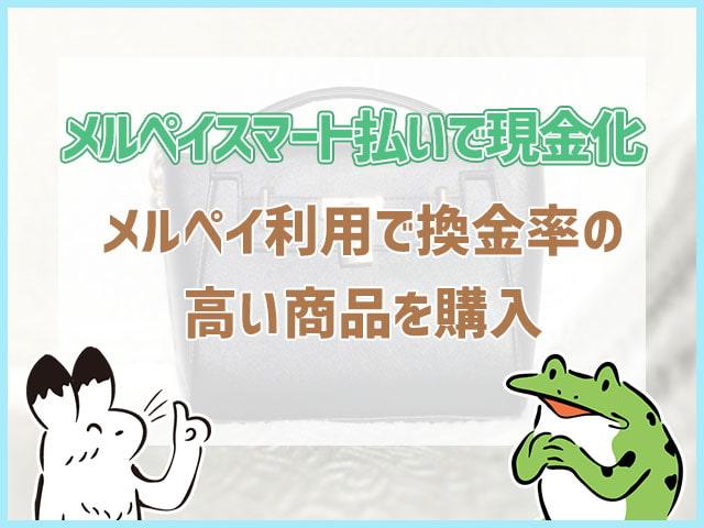 手数料 化 メルカリ 現金 【ネットビジネス】メルカリの出金手数料が改悪される!?1万円以上でも200円徴収!?情報についてまとめてみた