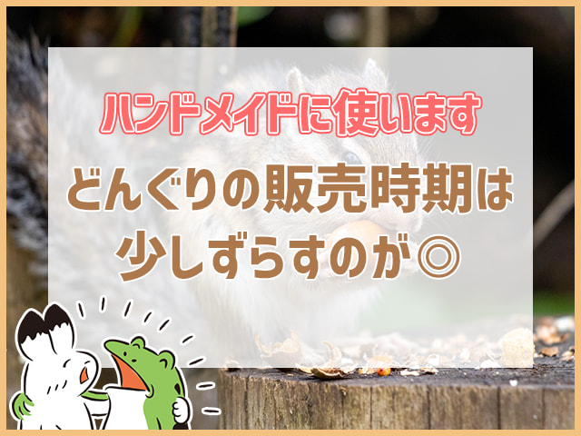 どんぐりを食べるリス