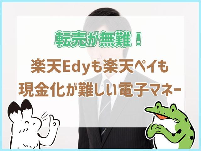 楽天ペイ 阪急オアシス 楽天Pay使えない店では楽天Edyを使う٩( 'ω'