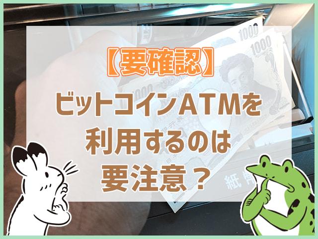 【要確認】ビットコインATMを利用するのは要注意?