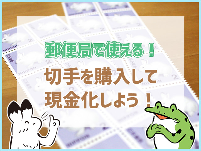郵便局で使える!切手を購入して現金化しよう!