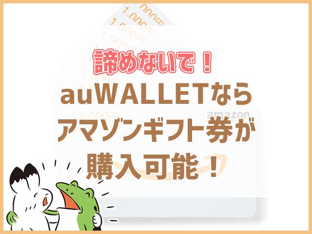 諦めないで!auWALLETならAmazonギフト券が購入可能!