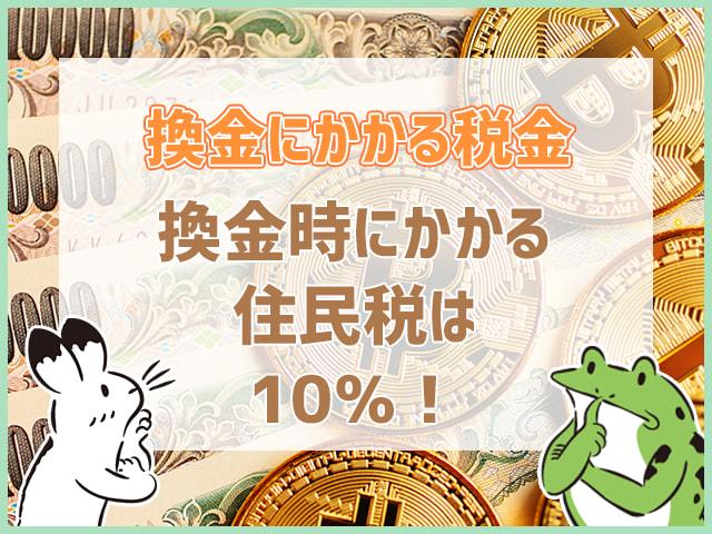 換金にかかる税金換金時にかかる住民税は10%!