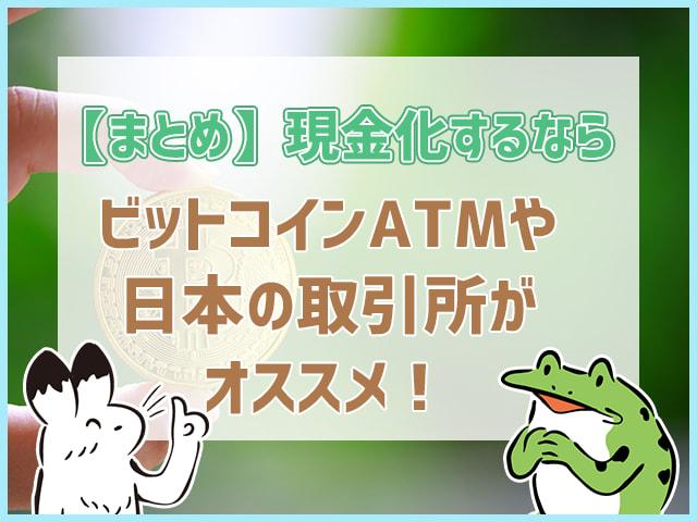 【まとめ】現金化するならビットコインATMや日本の取引所がオススメ!
