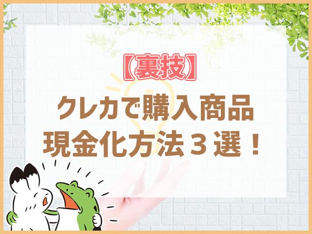 【裏技】クレカで購入商品現金化方法3選!