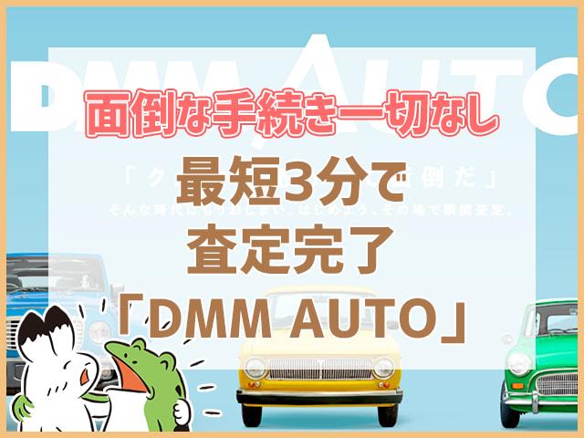 面倒な手続き一切なし最短3分で査定完了「DMM AUTO」