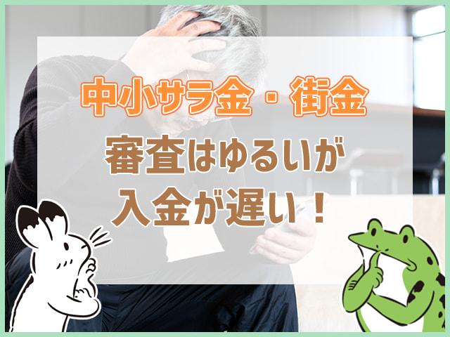 中小サラ金・街金審査はゆるいが入金が遅い!