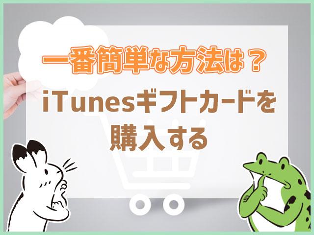 iTunesギフトカード
