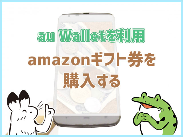 amazonギフト券をau Walletで購入
