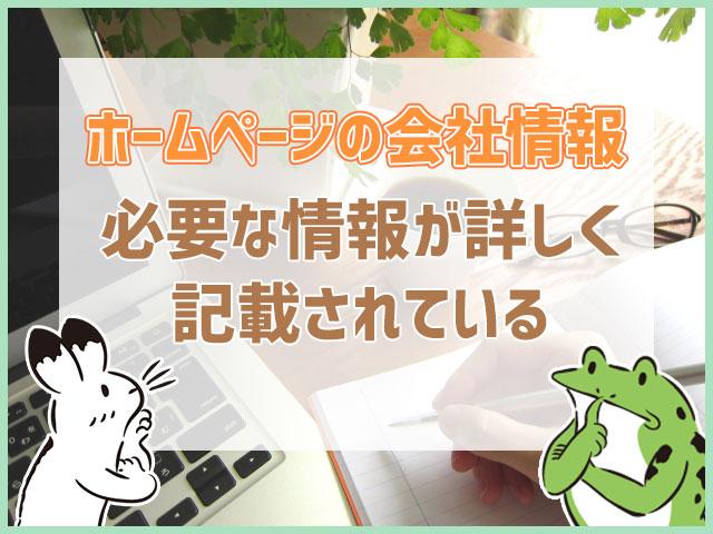 ホームページ上の会社情報