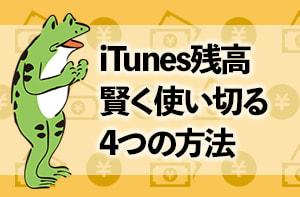 iTunes残高賢く使い切る4つの方法