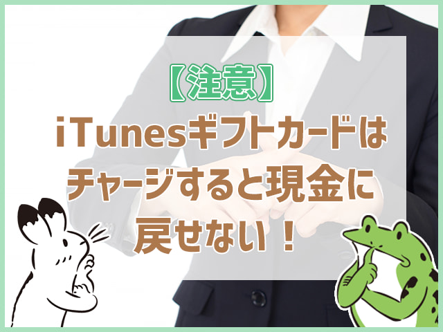 【注意】iTunesギフトカードはチャージすると現金に戻せない!