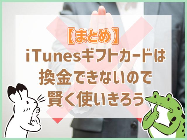 【まとめ】iTunesギフトカードは換金できないので賢く使いきろう
