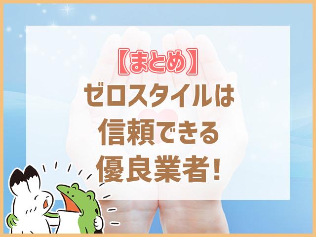 【まとめ】ゼロスタイルは信頼できる優良業者!