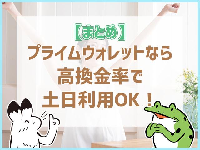 【まとめ】プライムウォレットなら高換金率で土日利用OK!