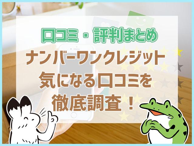 口コミ・評判まとめナンバーワンクレジット気になる口コミ徹底調査!