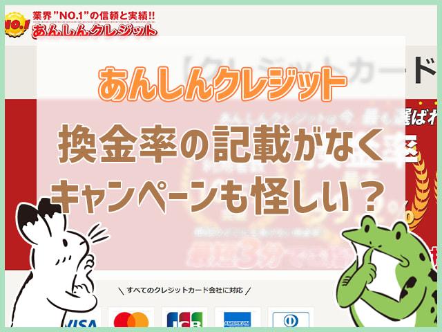 あんしんクレジット換金率の記載がなくキャンペーンも怪しい?