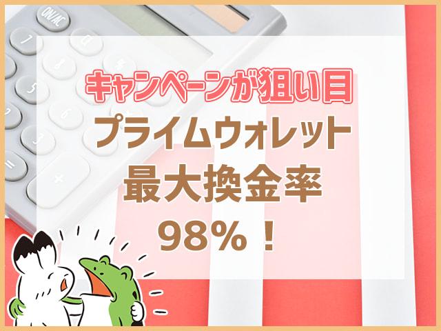 キャンペーンガ狙い目プライムウォレット最大換金率98%!