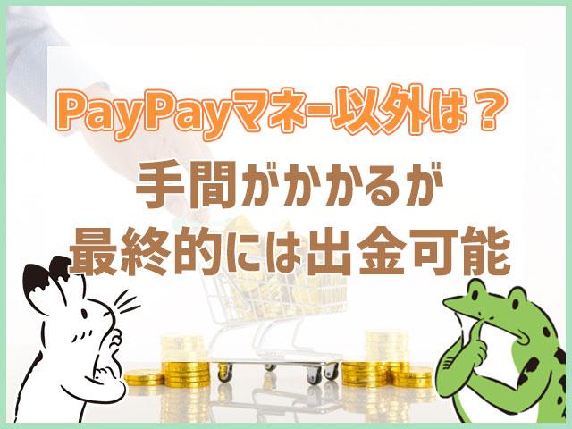 PayPayマネー以外の残高を現金化