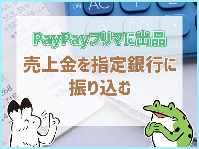 PayPayフリマ売上金を振り込む