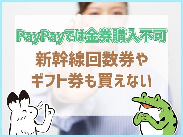 PayPayは金券が買えない