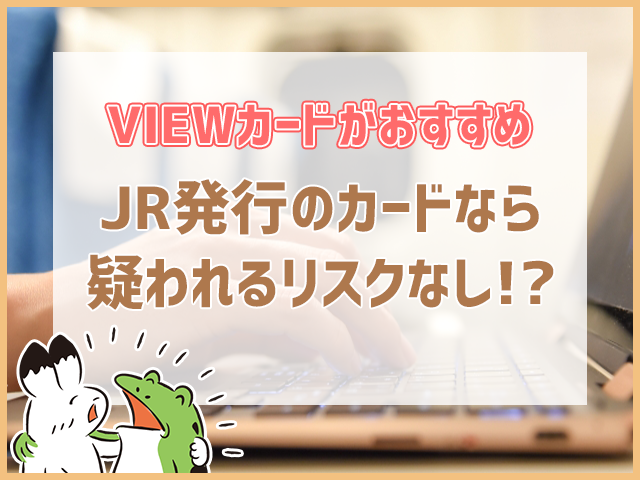 JR発行カード
