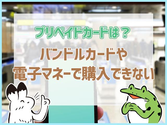 新幹線回数券が購入できない