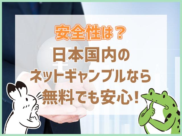 安全性は?日本国内のネットギャンブルなら無料でも安心!