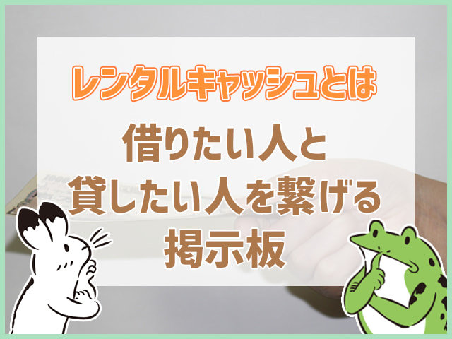 レンタルキャッシュとは借りたい人と貸したい人を繋げる掲示板