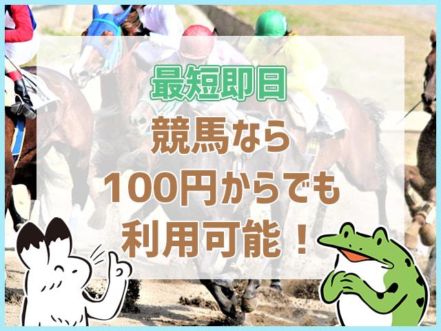 最短即日競馬なら100円からでも利用可能!