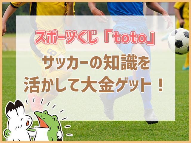 スポーツくじ「toto」サッカーの知識を生かして大金ゲット!