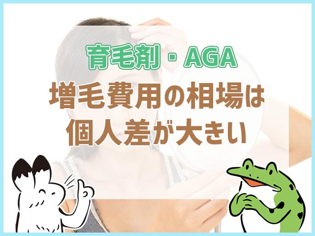育毛剤・AGA増毛費用は個人差が大きい