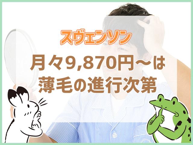 スヴェンソン月々9870円は薄毛の進行次第