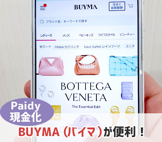 Paidy現金化BUYMA(BUYMA)が便利!