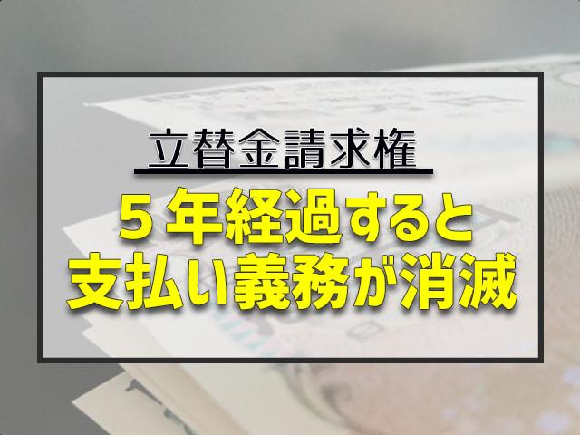 立替金請求権5年経過すると支払い義務が消滅