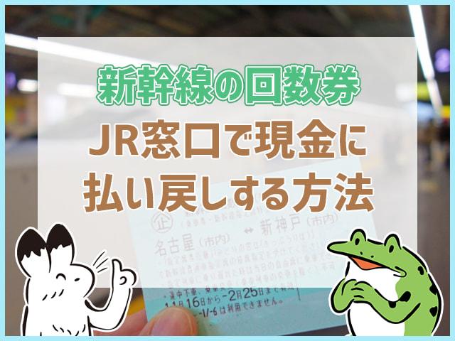 新幹線の回数券JR窓口で現金に払い戻しする方法