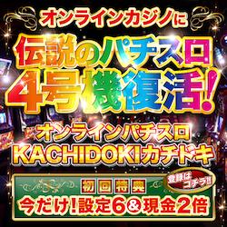KACHIDOKI_バナー