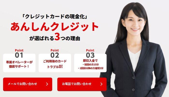あんしんクレジット_LP001