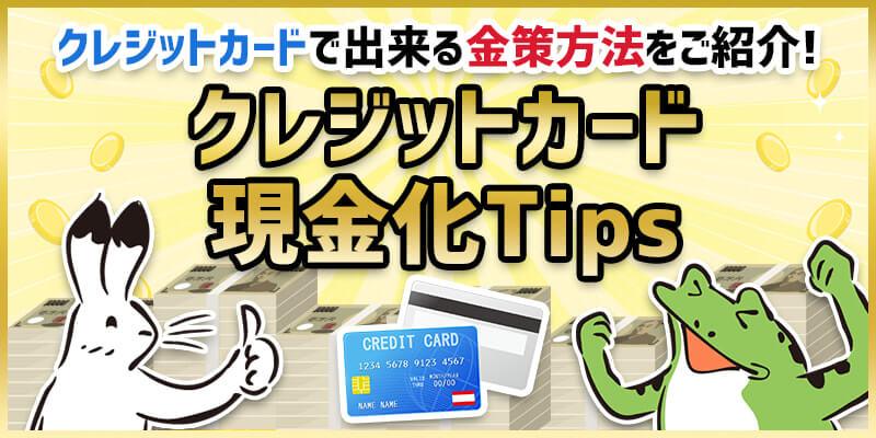 【即日】クレジットカード現金化Tips|現金化おすすめ業者を徹底比較